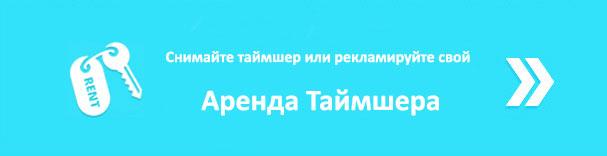 Аренда Таймшер